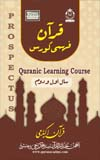Prospectus Quranic Learning Course 2012 -13